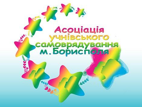 Асоціація учнівського самоврядування